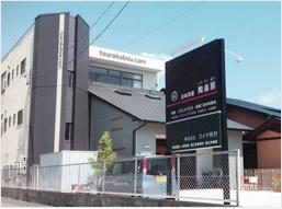 陶楽房浜松店
