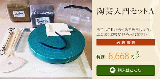 陶芸入門セットA